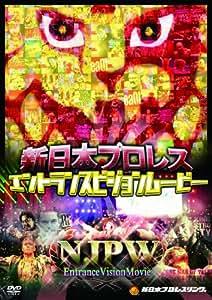 新日本プロレス エントランスビジョンムービー [DVD]