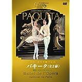 パリ・オペラ座バレエ「パキータ」全2幕(ラコット版) [DVD]
