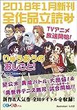 GA文庫&GAノベル2018年1月の新刊 全作品立読み(合本版) (GA文庫)