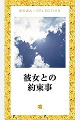 彼女との約束事 Kindle版
