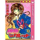 桃色シークレット 1 (マーガレットコミックスDIGITAL)