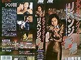 女ギャンブラー・リベンジ香港 [VHS]