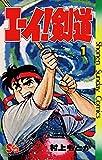 エーイ剣道(1) (少年サンデーコミックス)