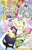 キラキラねこぱんち 6 (にゃんCOMI廉価版コミック)