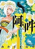 阿・吽(4) (ビッグコミックススペシャル)