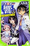 少年探偵 響(3) 夜の学校で七不思議!?の巻 (角川つばさ文庫)