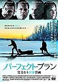 パーフェクト・プラン 完全なる犯罪計画 LBXC-539 [DVD]