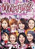 青春不敗2~G8のアイドル漁村日記~ シーズン1 DVD-BOX 2