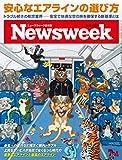 Newsweek (ニューズウィーク日本版) 2017年 7/4号 [安心なエアラインの選び方]