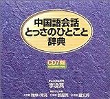 中国語会話とっさのひとこと辞典 ― CD