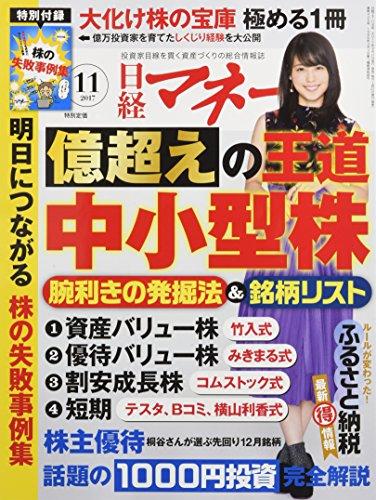 日経マネー 2017年 11 月号