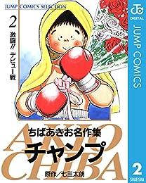 ちばあきお名作集 チャンプ 2 (ジャンプコミックスDIGITAL)