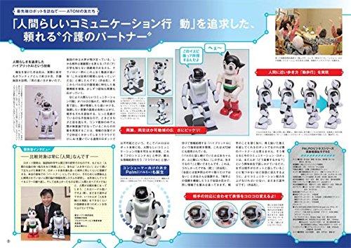 コミュニケーション・ロボット 週刊 鉄腕アトムを作ろう!  2017年 1号 4月18日・4月25日号【雑誌】