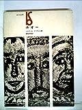 ルオー (1961年) (美術選書)