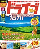 るるぶドライブ信州 東海 北陸ベストコース (るるぶ情報版ドライブ)