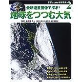 宇宙から探る地球環境―最新衛星画像で探る! (2)