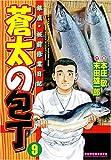 蒼太の包丁 第9巻―銀座・板前修業日記 (マンサンコミックス)