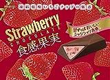 明治 ストロベリーチョコレート食感果実 4本×10個