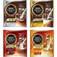 Nestle ネスレ ネスカフェ ゴールドブレンド コク深めポーション 最新4種セット<無糖・甘さひかえめ・カフェモカ・キャラメルマキアート>(合計4袋・30個)