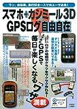 スマホ+カシミール3D GPSログ自由自在 (実用百科)
