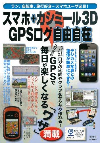 スマホ+カシミール3D GPSログ自由自在 (実用百科)の詳細を見る