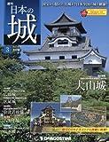 日本の城 改訂版 3号 (犬山城) [分冊百科] (ビジュアル城郭用語辞典付)