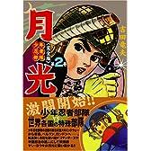 少年忍者部隊 月光〔完全版〕【2】 (マンガショップシリーズ (138))