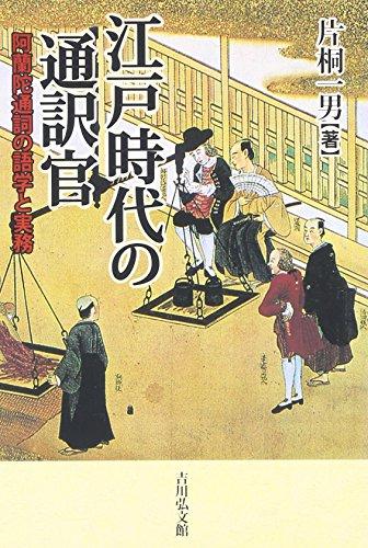 江戸時代の通訳官: 阿蘭陀通詞の語学と実務の詳細を見る