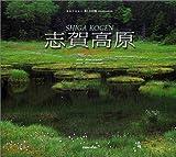 志賀高原 訪ねてみたい美しき信州-