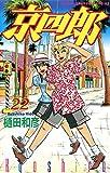 京四郎 22 (少年チャンピオン・コミックス)