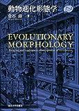 動物進化形態学 (Natural History)