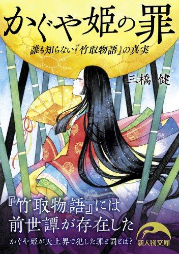 かぐや姫の罪 誰も知らない『竹取物語』の真実 (新人物文庫)の詳細を見る