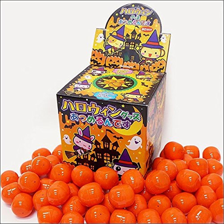 ハロウィン おもちゃ入りオレンジたまごつかみどり 60個  8606
