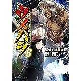 ウメハラ FIGHTING GAMERS コミック 1-8巻 セット