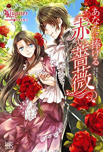 あなたに捧げる赤い薔薇 (アイリスNEO)