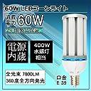 水銀灯交換用LED 400W相当 消費60W E39 昼光色6000k バラスト不要の電源内蔵タイプ HID代替LED電球 LED水銀灯 倉庫 工場 街灯などの交換用に