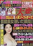 週刊大衆 2017年 5/15 号 [雑誌]