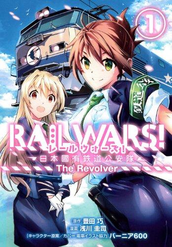 RAIL WARS! -日本國有鉄道公安隊-The Revolver 1 (ブレイドコミックス)の詳細を見る