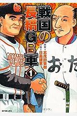 戦国の長縞GB軍 1 (SPコミックス) コミック