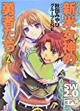 ソード・ワールド2.0リプレイ  新米女神の勇者たち(2) (富士見ドラゴン・ブック)