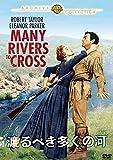 渡るべき多くの河 [DVD]