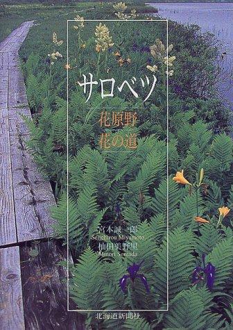 サロベツ―花原野 花の道の詳細を見る