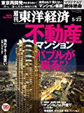 週刊東洋経済 2015年5/23号 [雑誌]