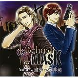 ドラマCD Behind the MASK~虚飾の墓碑銘~坂部×藤野編
