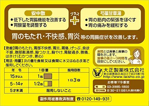 【第2類医薬品】大正漢方胃腸薬 12包
