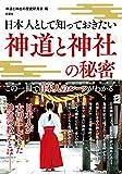 日本人として知っておきたい 神道と神社の秘密