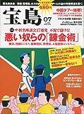 宝島 2009年 07月号 [雑誌]
