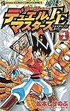 デュエル・マスターズ FE(ファイティングエッジ)(1) (てんとう虫コミックス)