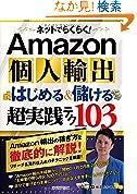 Amazon個人輸出はじめる儲ける超実践テク103