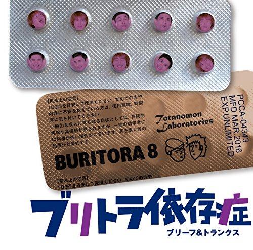ブリトラ依存症